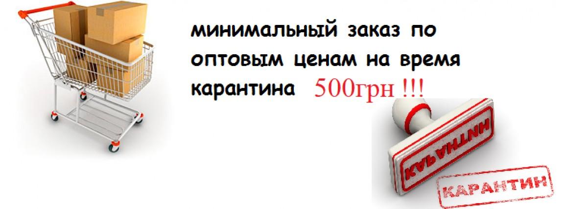 Минимальний  Заказ 500грн